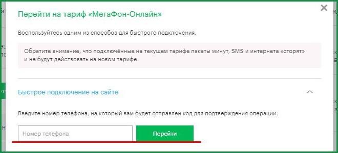 Активация тарифного плана Мегафон