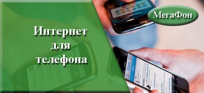 Тарифы с интернетом для смартфонов