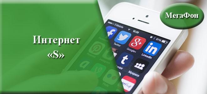 Интернет опция для мобильных телефонов