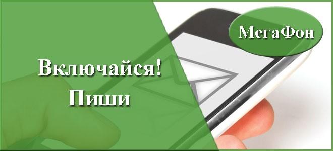 Тариф для любителей СМС
