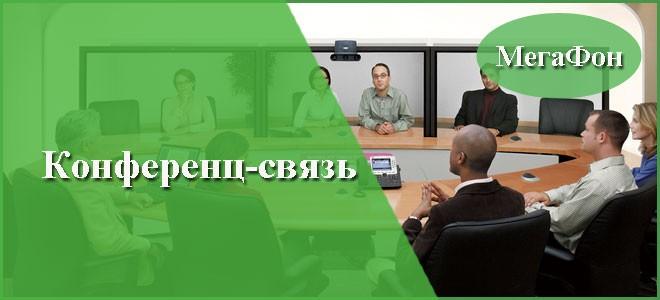 Конференция по телефону