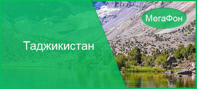 Услуга для звонков в таджикистан