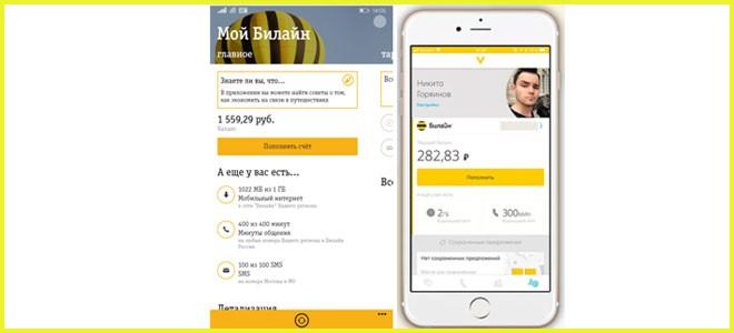 Мобильное приложение билайн