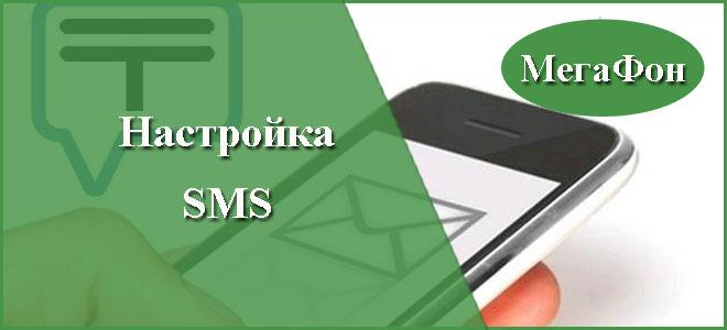 Текстовые сообщения на Мегафоне