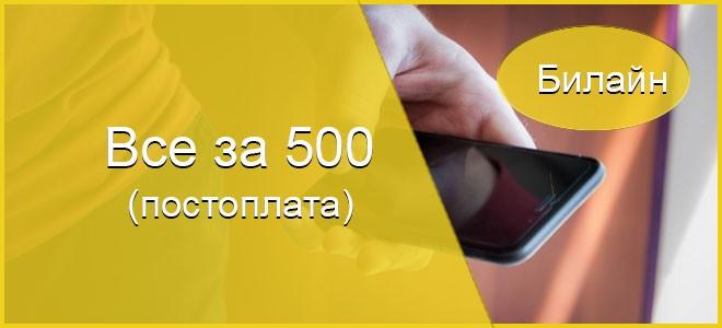 Постоплатный тариф за 500 рублей