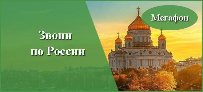 Услуга для дешевых звонков по РФ