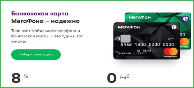 Банк Мегафон