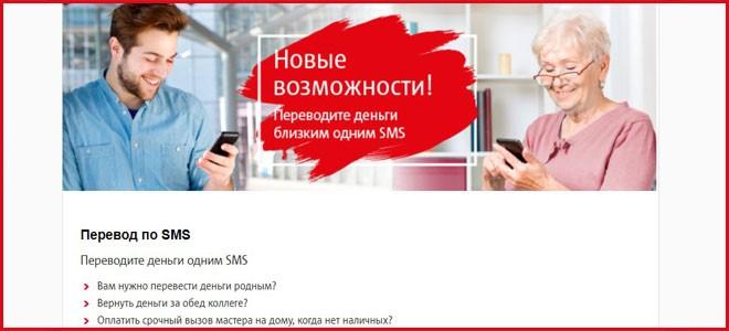 Деньги через СМС