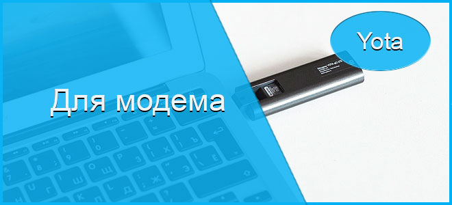Тариф для компьютера