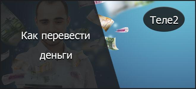 Перевод денег на номера других операторов