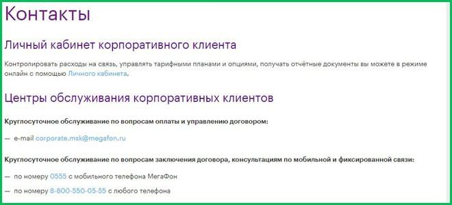 Контакты тех. поддержки для кор. клиентов