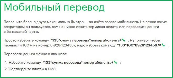 Услуга для мобильного перевода
