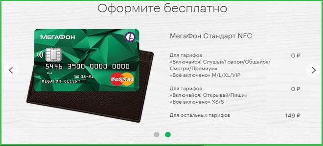 Оформляем банковскую карту