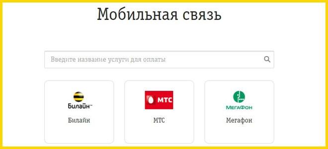 Перевод денег через сайт