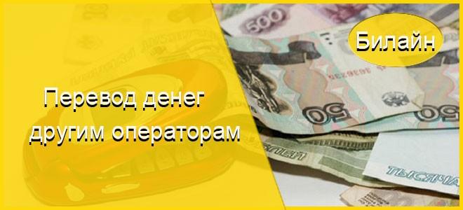 Переводим деньги абонентам других операторов