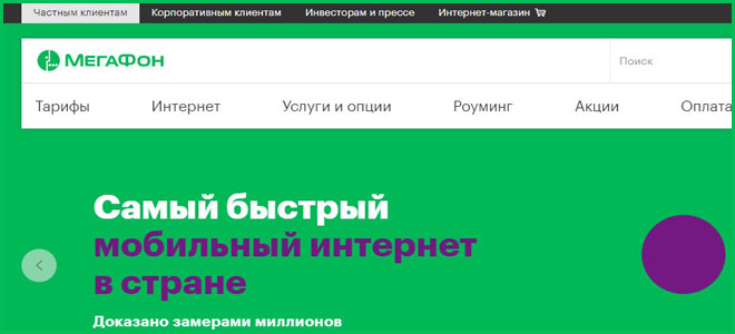 Официальный сайт Мегафона