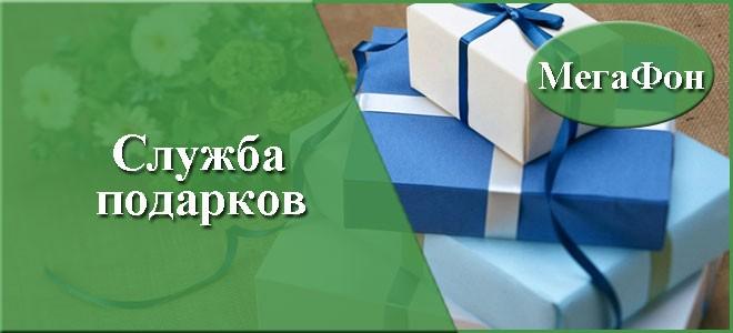 Подарки от Мегафон