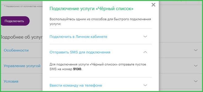СМС для подключения