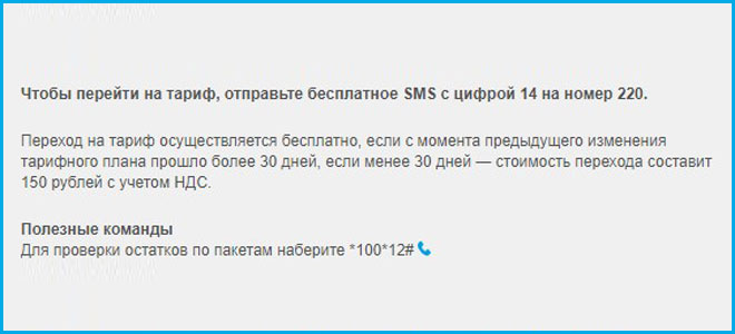 Подключение через СМС