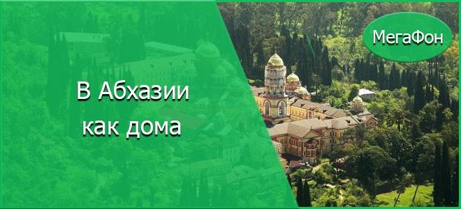 мегафон роуминг абхазия