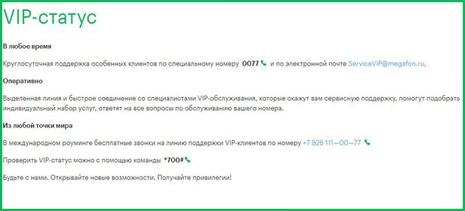 Получение VIP статуса