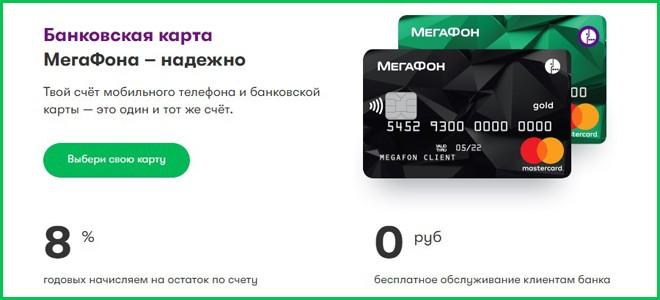 Онлайн-банк от Мегафона