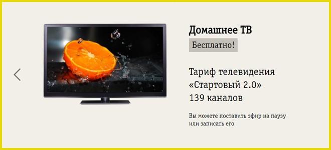 Домашнее ТВ от Билайна
