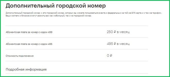 """Услуга """"Дополнительный городской номер"""""""
