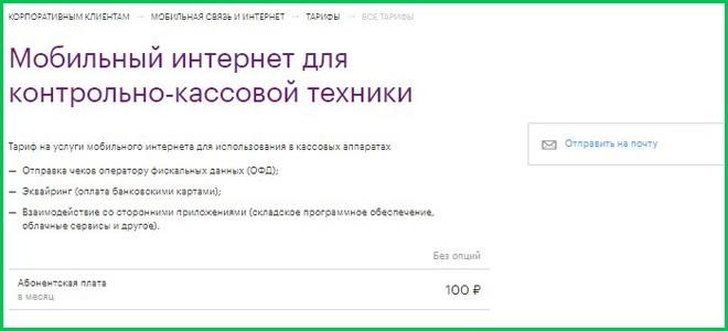 Мобильный интернет для ККТ
