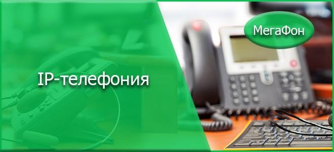 Услуга айпи телефонии