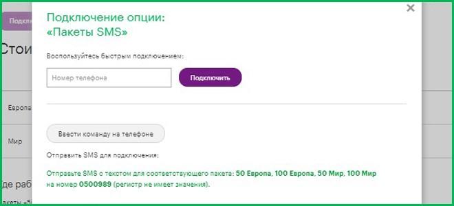 Отправка СМС для подключения опции
