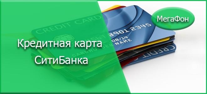 Как получить карту от банка SitiBank