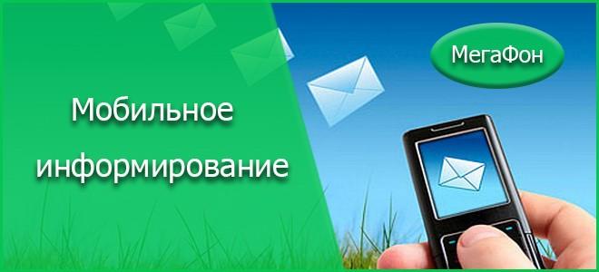СМС рассылка от Мегафона