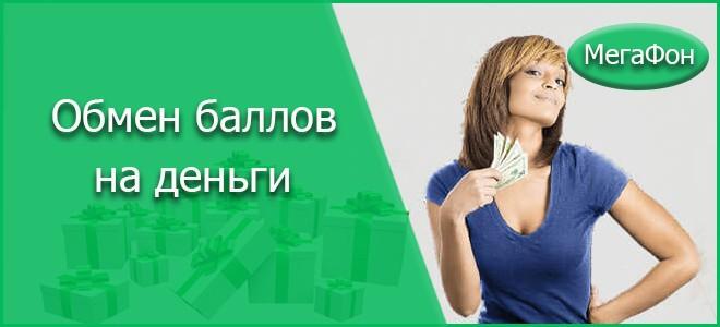 Как перевести бонусные баллы в денежные средства