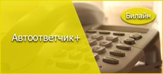 Услуга для приема голосовых сообщений в момент отключения телефона