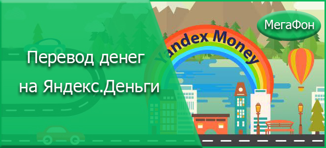 Вывод денег на счет Яндекса