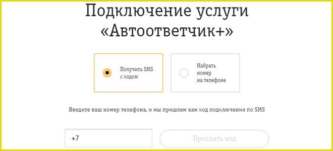 Получение кода через СМС