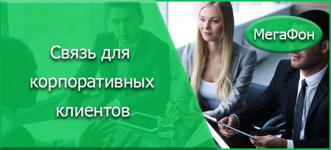 Услуги связи для юридических лиц