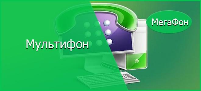 Звонки через приложение
