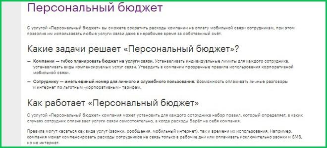 """Услуга """"Персональный бюджет"""""""