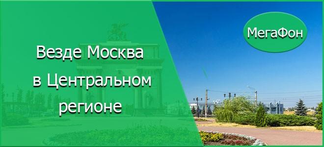Опция для поездки в Центральный регион