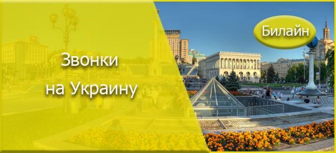Услуга для связи с Украиной