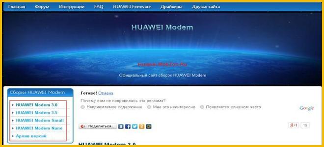 Модемы Huawei