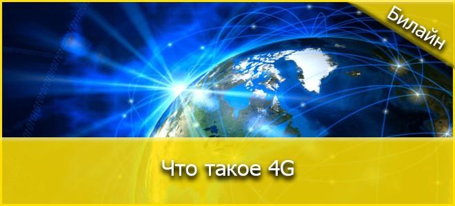 Интернет четвертого поколения