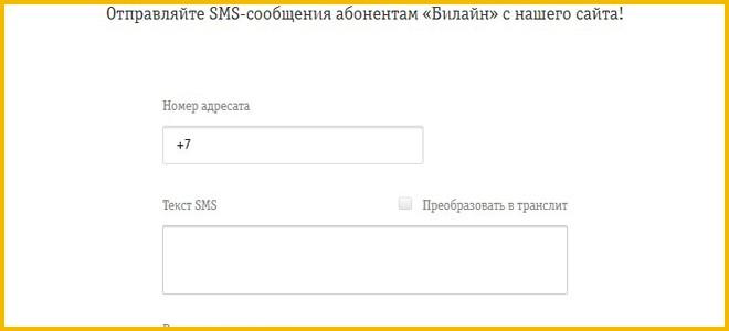 Форма отправки СМС