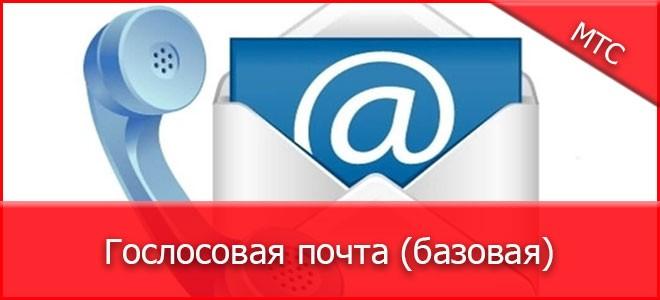 Сервис для приема голосовых сообщений