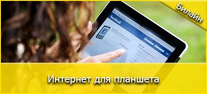 Предложения для доступа к интернету с планшетного ПК