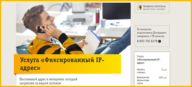 IP-адрес для физ. лиц