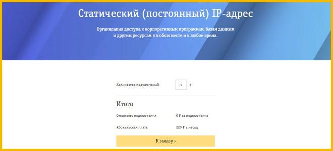 IP-адрес для корпоративных клиентов