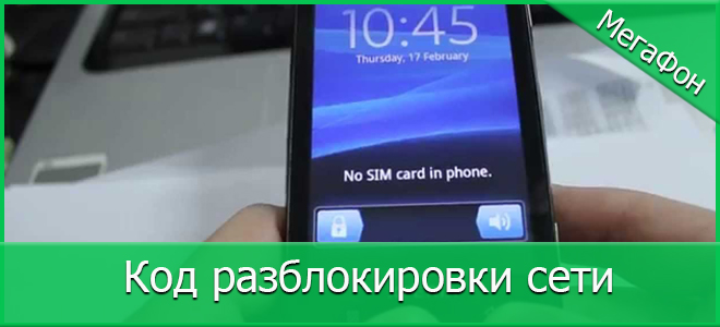 Способ разблокировки телефона
